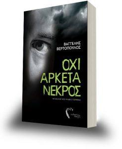 Oxi arketa Nekros